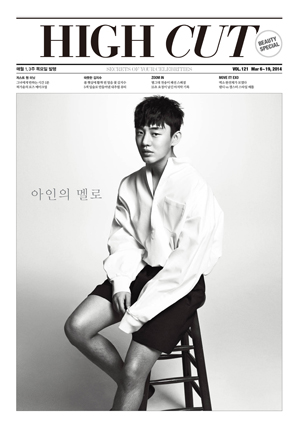 HIGH CUT VOL 121