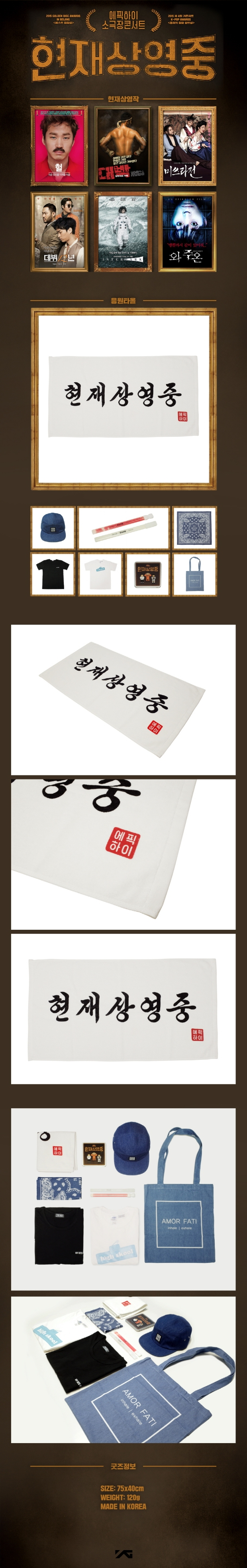 02_epikhigh_towel_01