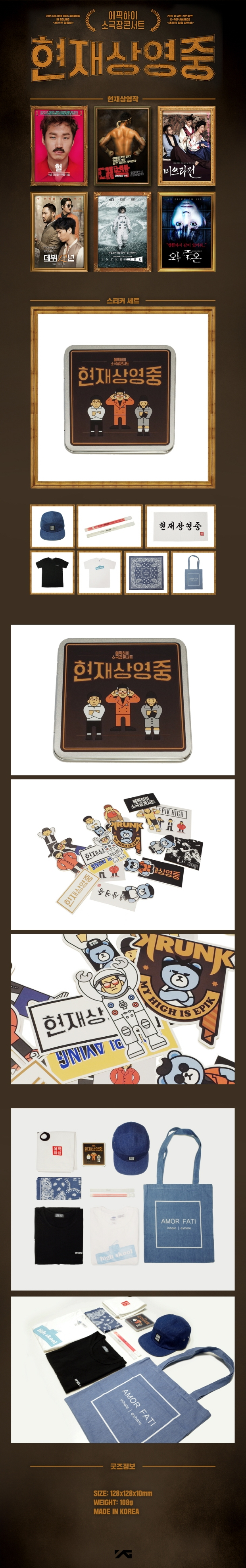 03_epikhigh_sticker_01