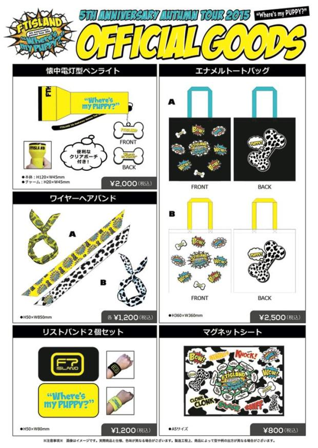 FT ISLAND 5TH ANNIVERSARY AUTUMN TOUR 2015 WHERE'S MY PUPPY GOODS_2