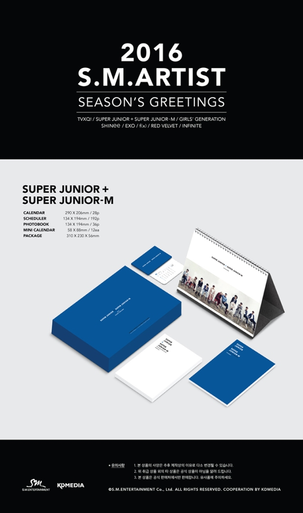 2016_sm_artist_seasons_greetings_super_junior
