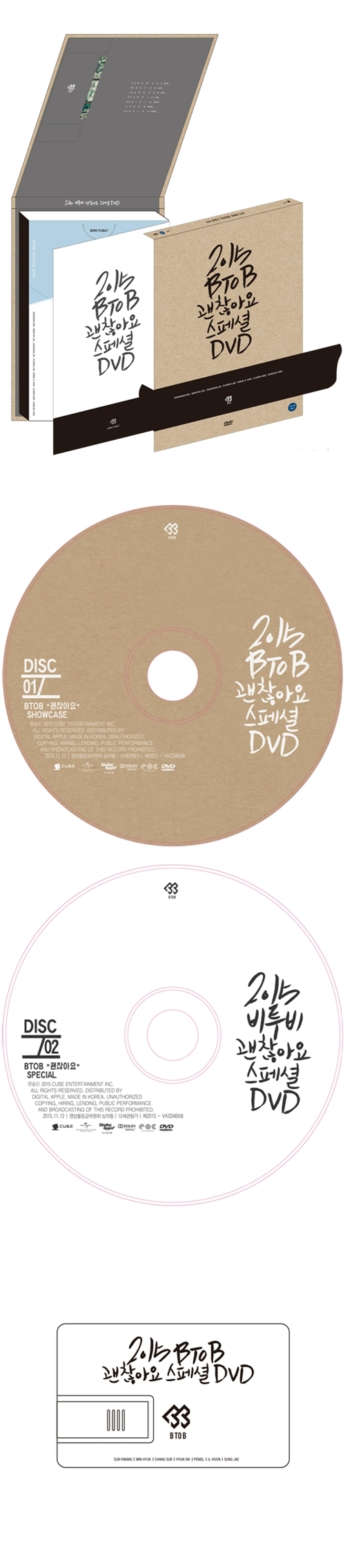 btob_imfine_dvd