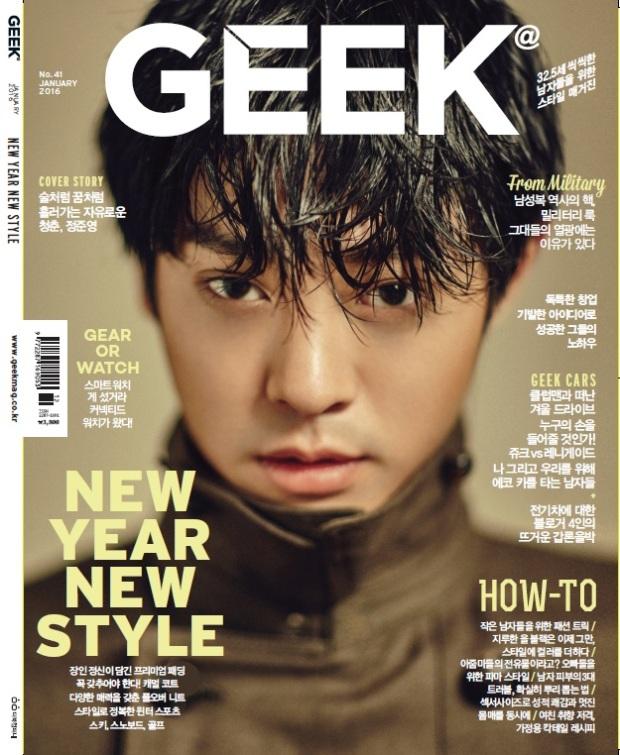 geek_2016_01_01