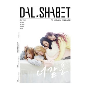 DAL SHABET 9TH MINI