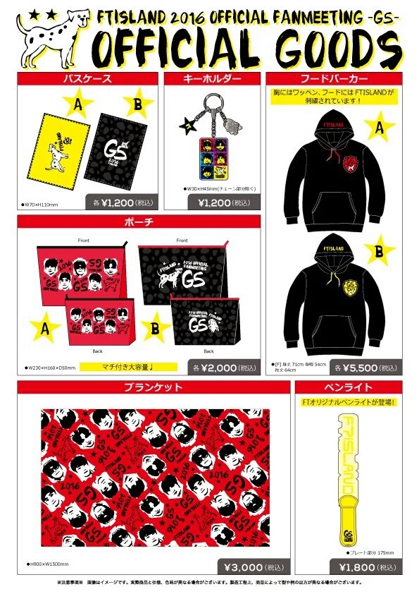 FT ISLAND 2016 OFFICIAL FANMEETING G5 GOODS_2