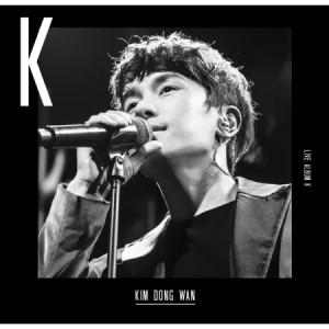 KIM DONG WAN LIVE ALBUM