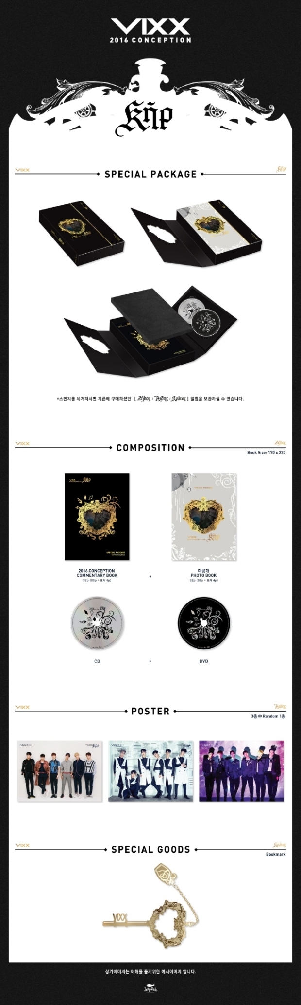 vixx-2016-conception-ker-special-package