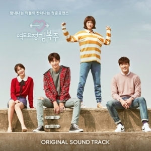 weightlifting-fairy-kim-bok-joo-ost